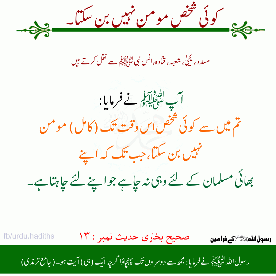 Today Hadees